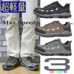 Yahoo!靴のAIKAトレッキング/メンズ/超軽量/行楽/ウォーキング/旅行/No4600