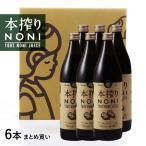 本搾りノニジュース(旧ノニノモフレッシュ) 900ml(6本セット)