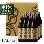 本搾りノニジュース 900ml(12本セット)