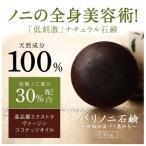 ノニ30%の高配合枠練り石鹸もっちり生クリームの泡立ちバリノニ石鹸(枠練り) 90g
