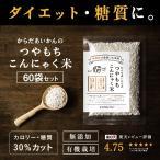 ショッピングダイエット つやもちこんにゃく米 60個セット(70g×60)