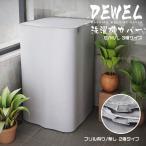 洗濯機カバー 屋外 DEWEL チャック改善版 防水 防日焼け 防塵 ファスナー シルバー 外置き 二種のタイプあり