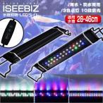水槽照明LEDライト 28-46CM水槽用 アクアリウムライト 水槽照明  3種照明モード 10段明るさ調整 スライド式 24個LED