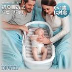 ベビーベッド 折りたたみ ベビー用品 数量限定キャンペーン コンパクトベッド DEWEL 添い寝 移動式 赤ちゃんベッド ベッドガード 金属ラック 日本語取扱説明書