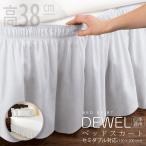 ベッドスカート シングル DEWEL フリル ラップアラウンドスタイル 簡単フィット 伸縮ベッドラッフル シンプル 無地 ホワイト