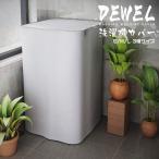 洗濯機カバー 屋外 新品入荷セール DEWEL チャック改善版 防水 防日焼け 防塵 シルバー 外置き