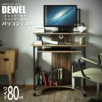 パソコンデスク DEWEL PCデスク ワークデスク キャスター付き キーボード棚 多場面対応 [幅50cm]