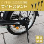 自転車サイドスタンド 14/18インチ対応 新品入荷セール Cyfie キックスタンド 子供自転車 サイドスタンド ランニングバイク用 簡単装着 汎用タイプ
