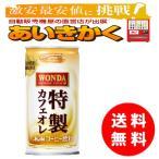 アサヒ ワンダ  特製カフェオレ  185g缶×30本