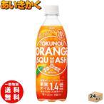 三ツ矢 特濃オレンジスカッシュ 500mlPET×1ケース(24本) 賞味期限:2021年7月12日
