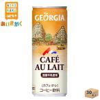 【一部地域送料無料】コカ・コーラ ジョージア カフェオレ 250ml×30缶
