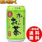 【一部地域送料無料】伊藤園 おーいお茶 340g缶×24本
