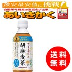 サントリー 胡麻麦茶 350mlPET×24本入【特定保健用食品】