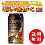缶コーヒー 185g缶×30本(ケース)