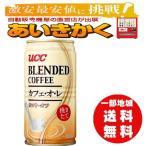 UCC ブレンドコーヒー カフェ・オ・レ カロリーオフ 185g