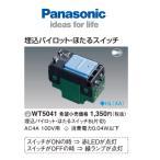 送料250円から パナソニック WT5041 コスモシリーズワイド21 埋込パイロット・ほたるスイッチB(片切)(4A)