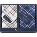 アクアスキュータム 紳士ハンカチ2枚セット AQS2002(内祝い/出産内祝い/お返し/出産/ギフト/引き出物/贈答品)