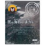 火の国カレー 黒の海苔ごまカレー(180g) (出産内祝い お返し 結婚 入学祝 ギフト 引き出物 贈答品 お歳暮 食品)