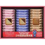 銀座コロンバン東京 チョコサンドクッキー 27枚入