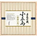 小豆島手延素麺(国産小麦100%) SJH20(内祝い/出
