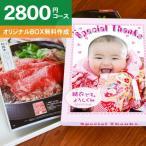カタログギフト エラボッカ カタログ 2600円コース 10%OFF割引<内祝い・引き出物に>