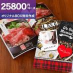 ヴァリアス カタログギフト 25600円コース/10%割引<宅配便配送> 送料無料