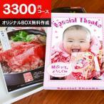 カタログギフト STチョイス3100円コース (20%割引・名入れ)他社には無い!オーダーメイドBOX!