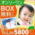 カタログギフト/シャディ 「アズユーライク」  5600円コース /送料無料