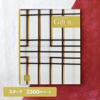 カタログギフト「リンベル」ギフトイット スターク 2100円コース