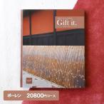カタログギフト「リンベル」ギフトイット ポーレン 20600円コース