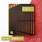 カタログギフト「リンベル」ギフトイット フローラル 25600円コース