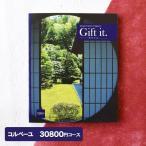 カタログギフト「リンベル」ギフトイット コルベーユ 30600円コース