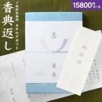 【香典返し・挨拶状 無料】 カタログギフト「高雅」 日の出蘭 15600円コース(20%OFF)