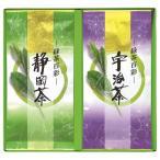 宇治森徳 緑茶百彩 FC-10(11%OFF)(出産内祝い/お返し/結婚/入学祝/ギフト/引き出物/贈答品)