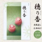 カタログギフト「ほのか」松葉 2600円コース(15%OFF)