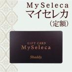 【ギフト券・内祝い 内祝】マイセレカ(Myseleca) 定額30000円