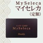 新登場!【マイセレカ】スマホアプリで贈る新しいギフトカード