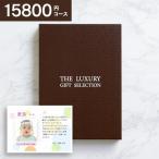 プレミア カタログギフト(33%OFF) 15600円コース:エシャロット<(内祝い・お返し・香典返し)【シリーズ最大・40%OFF 超】>