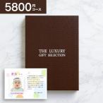 出産内祝い プレミア カタログギフト(33%OFF) 5600円コース:キウイ