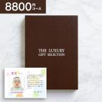 内祝い プレミア カタログギフト(33%OFF) 8100円コース:アブリコ