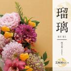 カタログギフト「瑠璃」 2600円コース