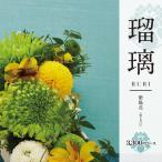 カタログギフト「瑠璃」 3100円コース