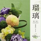 カタログギフト「瑠璃」 4600円コース