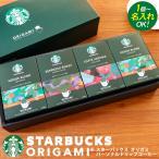 【送料無料】 スターバックス オリガミ パーソナルドリップコーヒーギフト SB−30E (名入れ1個から) (出産内祝い/お返し/引き出物)