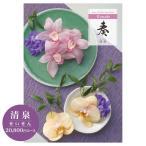 カタログギフト 奏-Kanade- <清泉> 20600円コース (※出産・結婚・内祝い・法事・引出物・香典返し)