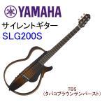 サイレントギター ヤマハ YAMAHA SLG200S/TBS エレアコ