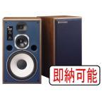 【新品・送料込】JBL/ジェイビーエル 4307(ペア) モニタースピーカー 12インチ(30cm)径ウーファー採用