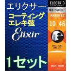 Elixir エリクサー NANOWEB 12052 Light 10-46 コーティング エレキ弦 /定形外郵便発送・日時指定不可