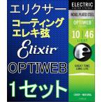 Elixir エリクサー OPTIWEB 19052 Light 10-46 コーティング エレキ弦 /定形外郵便発送・日時指定不可