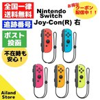 Nintendo Switch コントローラー Joy-Con 右 (R) ジョイコン